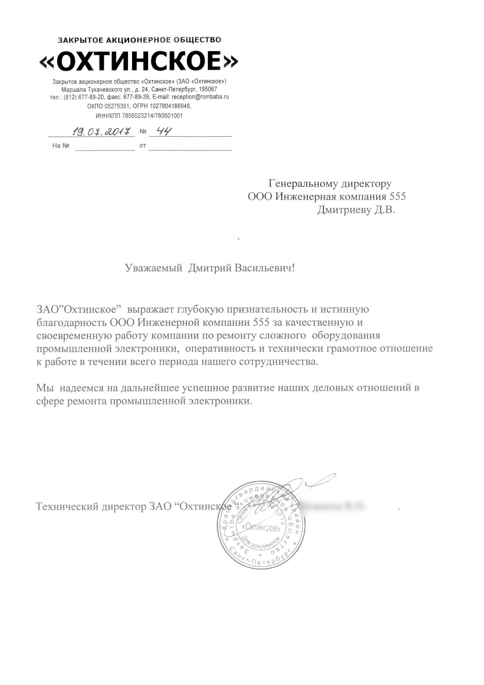 Remont Promyshlennoj Elektroniki Siemens Inzhenernaya Kompaniya 555